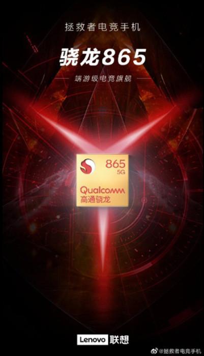 Lenovo ser ut att visa upp en Snapdragon 865 beast inom kort