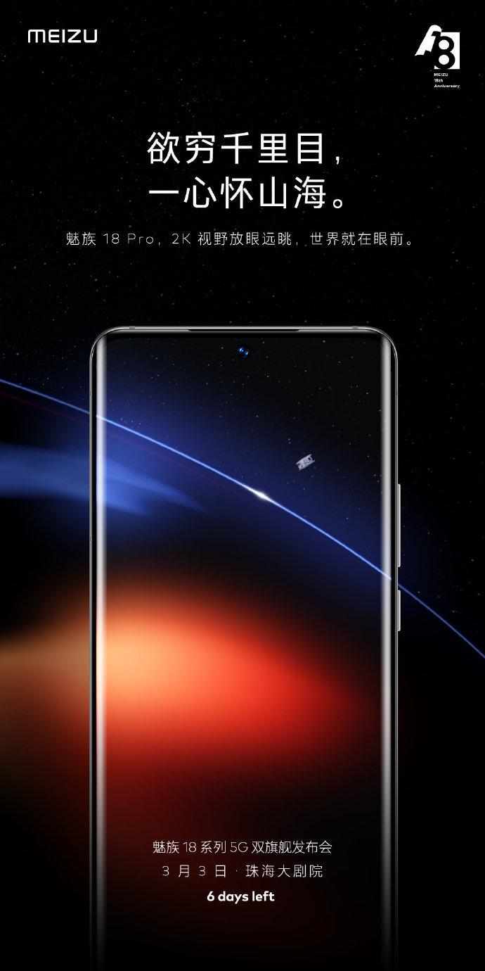 Uppgifter om hur Meizu 18 Pros skärm troligen kommer bli